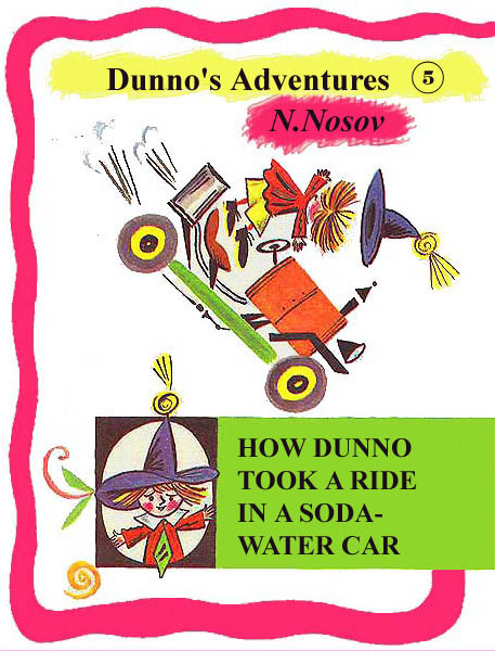 5. How Dunno Took a Ride in a Soda-Water Car  Nosov N.
