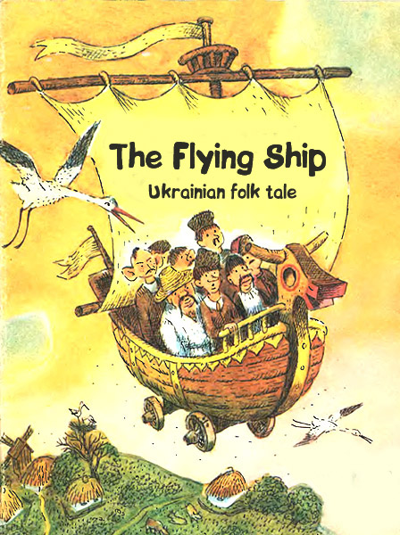 The Flying Ship Ukrainian Folk Tale