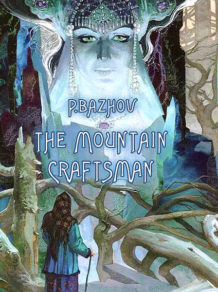 The Mountain Craftsman Bazhov P.