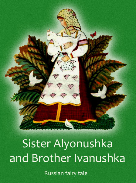 Sister Alyonushka and Brother Ivanushka Russian fairy tale