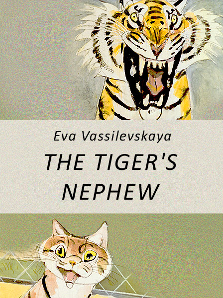 The Tiger`s Nephew Vassilevskaya E.